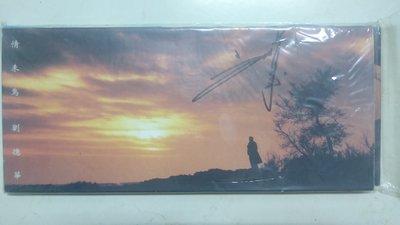 就愛劉德華-親筆簽名CD (情未鳥)特別版,保存良好近CD有小細紋不影響音質