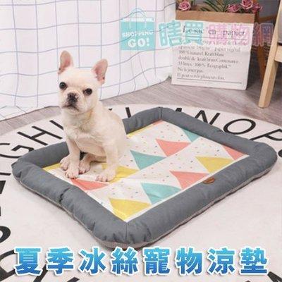 夏季冰絲寵物涼墊 寵物窩 寵物床 狗窩 貓窩 透氣舒適 大尺寸(68X47cm)