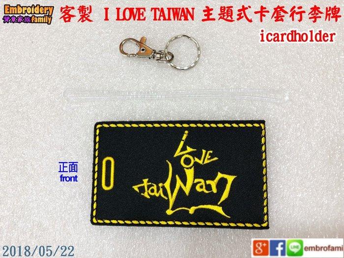 我愛台灣TAIWAN 卡套行李牌出國配件X2個+國旗布章x2pcs  組合套餐