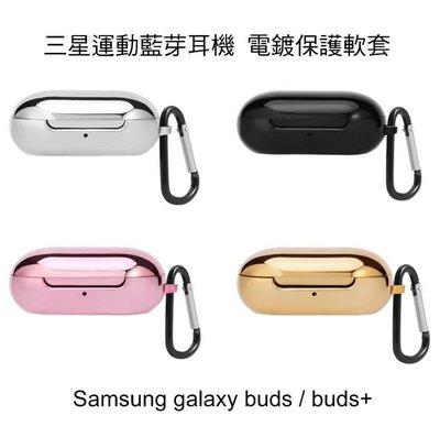 --庫米--三星 galaxy buds+/ buds 真無線藍芽耳機 運動保護套 鍍金款 軟套 防摔殼