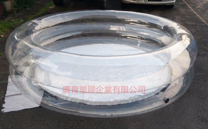 透明 充氣 游泳池 泡泡池 水池 沙池 游泳圈 不意破損 趣味活動 游泳圈 訂做各式陸上水上充氣產品(廣育充氣塑膠)