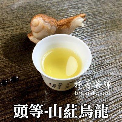 頭等-山葒烏龍 6400元/斤烏龍茶 茶葉 台灣茶 特等茶師 (2兩*8)