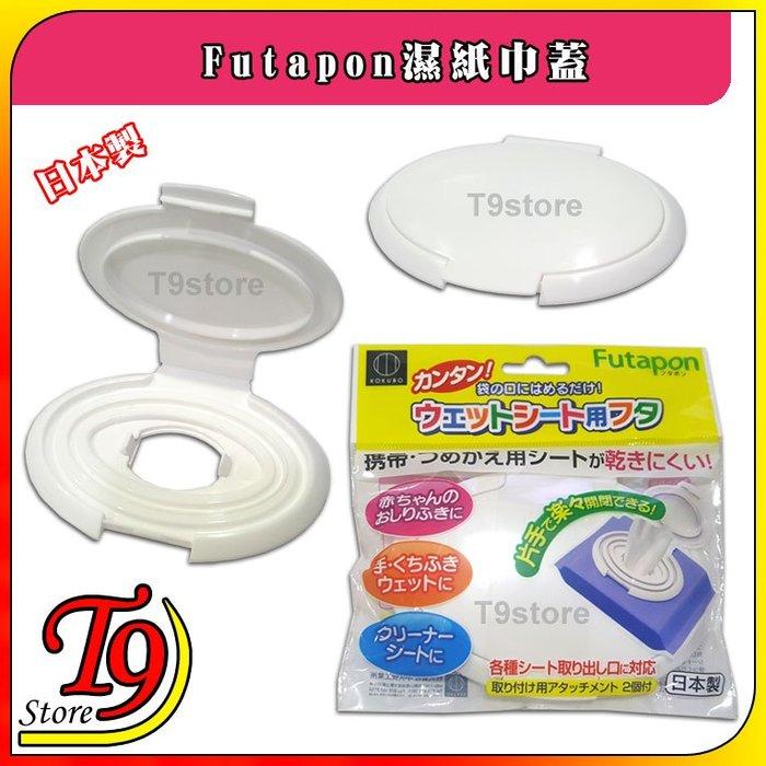 【T9store】日本製 Futapon濕紙巾蓋