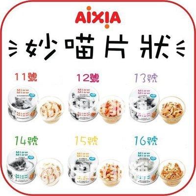 AIXIA【愛喜雅/妙喵片狀貓罐/6種口味/70g/日本製】(單罐)