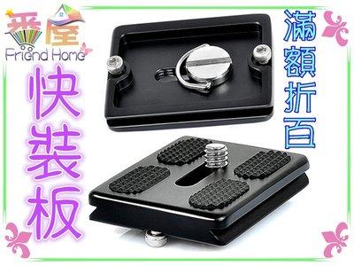 【現貨】快裝板Kamay鋁合金快拆版 40×50MM 專用防滑型 雲台單眼相機 SINNO信樂輕裝時代三腳架可參考