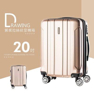 登機箱【架式館】拉絲紋【20吋】硬殼拉桿箱兩色可選 TSA海關鎖 萬向輪 ABS抗刮 行李箱 旅行箱