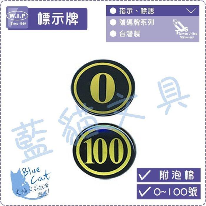 【可超商取貨】標示牌 數字牌 編號牌 桌牌 貼牌 【BC02425】250 號碼牌(大)5cm/個【W.I.P】【藍貓】