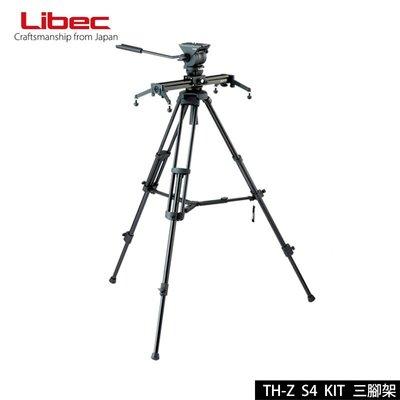 【EC數位】Libec TH-Z S4 KIT 油壓雲台腳架套組 + 40cm滑軌腳架 油壓雲台 附攜行袋 載重 5kg