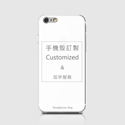 加購 /手機殼客製及加字服務/需搭配賣...