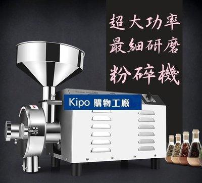 KIPO-3KW五穀雜糧磨粉機 商用不銹鋼中藥材打粉碎機 熱銷超細研磨機-NFA019109A