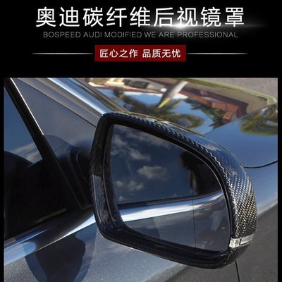 MOMO車品 Audi   A6 S6 有車道變化輔助系統 卡扣式替換型碳纖維後照鏡殼罩蓋後視鏡奧迪汽車空力套件外觀改裝升級專用