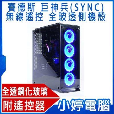 【小婷電腦*機殼】免運全新 SADES賽德斯 巨神兵(6小) SYNC 無線遙控 全玻透側RGB電腦機箱