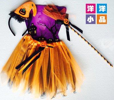 【洋洋小品橘巫婆精靈三件套組(髮箍+蓬裙+魔法掃把)】兒童造型服 萬聖節化妝表演舞會派對造型角色扮演服裝道具
