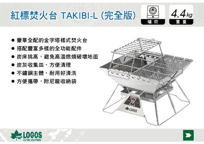   MyRack   日本LOGOS 紅標焚火台 TAKIBI-L (完全版) 烤肉架 燒烤 No.81064166