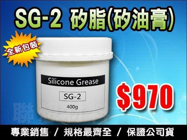 【聯想材料】專業中真空用矽脂《SG-2下標區》封口機潤滑油、矽滑油、L型封口機封刀油($970)