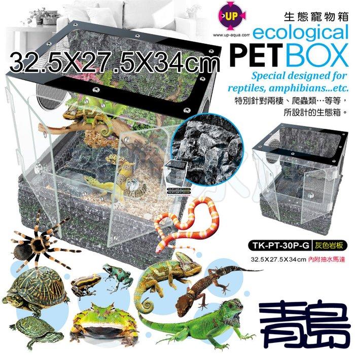 AA。。。青島水族。。。TK-PT-30P-G台灣UP雅柏-生態寵物箱 爬蟲箱 缸==32.5*27.5*34cm含馬達