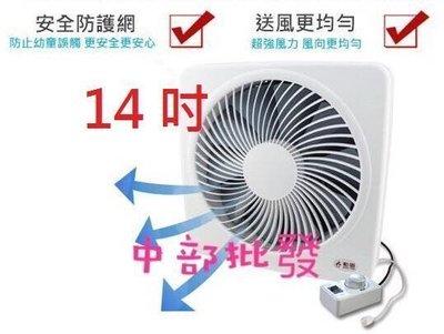 「工廠直營」兩台免運價 排風扇 靜音 (HF-7114) 百葉窗型 勳風14吋變頻DC省電 排風機 兩用換氣扇 抽風吸排