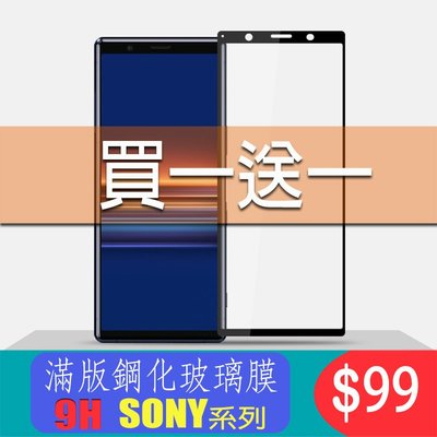 SONY護貼滿版適用Xperia 10 plus Xperia 1保護貼玻璃膜l鋼化膜Xperia5前保護貼 索尼