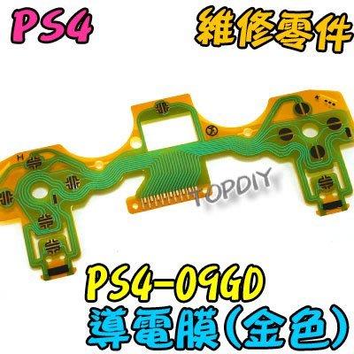 金色【阿財電料】PS4-09GD PS4 導電膜 001 搖桿 010 維修 按鈕 011 手把 零件 故障 按鍵