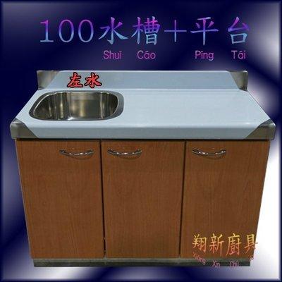 ◇翔新大廚房設備◇全新【100cm 左小水槽 B4流理台 】貨到付款 右或左水槽可算 水槽+平台 多種顏色