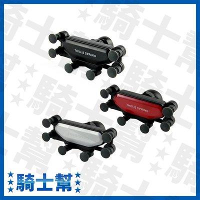 冷氣孔六點連動手機架 L02-044 冷氣孔夾式 手機支架 三色可選擇