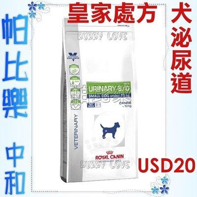 ◇◇帕比樂◇◇法國皇家犬用處方飼料.【USD20】 小型犬用泌尿道處方 1.5kg