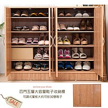 【家具先生】四門五層大容量鞋子收納櫃-琥珀 櫃子/鞋櫃/置物櫃/收納櫃/櫥櫃