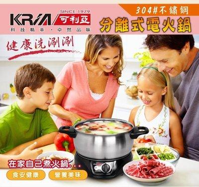 KRIA可利亞 2.5公升分離式電火鍋 KR-812 (304不鏽鋼內鍋)
