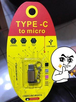 MICRO USB轉TYPEC轉接頭