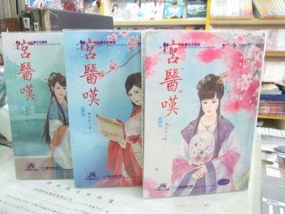 【博愛二手書】文藝小說 宮醫嘆(上)(中)(下)   作者:楊佳妮     定價750元,售價113元