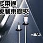 8粒裝 多用途便利束線夾 耳線排線夾 整理夾...