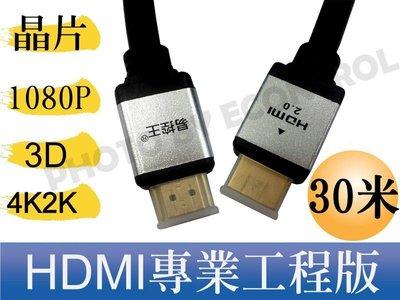 【易控王】30米專業工程版HDMI線1.4版 3D 藍光 1080P 4K2K(30-339)