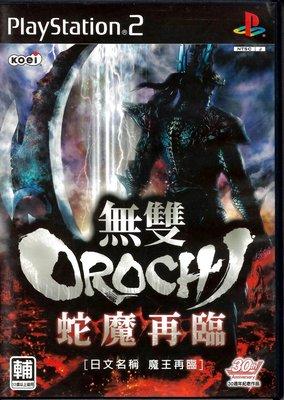 【二手遊戲】PS2 無双OROCHI 魔王再臨 Warriors Orochi 2 日文版 【台中恐龍電玩】
