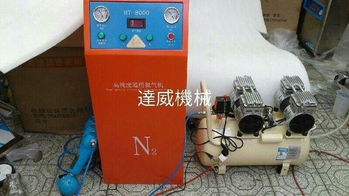 達威機械充氮機    充氮設備