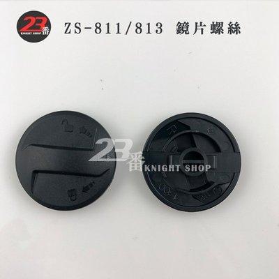 瑞獅 ZEUS 811 813 ZS-811 ZS-813 鏡片螺絲 耳蓋 一組 |23番 全罩 安全帽 原廠配件 新北市