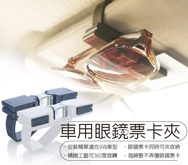 360°旋轉式遮陽板眼鏡夾