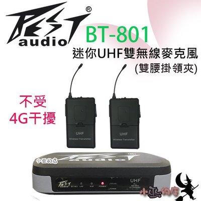 「小巫的店」實體店面*(BT-801)UHF雙無線麥克風.便當盒造型 不受4G干擾,會議,上課.↘3990 (領夾型)