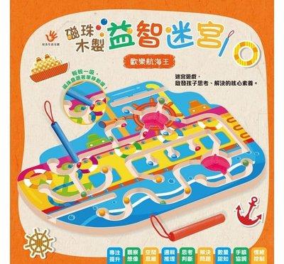 双美--磁珠木製益智迷宮:歡樂航海王(內附木製遊戲盤1個+磁性筆2隻)