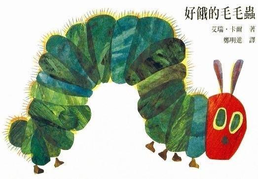 【大衛信誼專區】上誼 艾瑞 卡爾 好餓的毛毛蟲 (適合0~3歲)