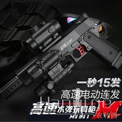 連發電動水晶彈槍沙鷹水蛋槍真人CS對戰玩具槍  SJ 衣涵個