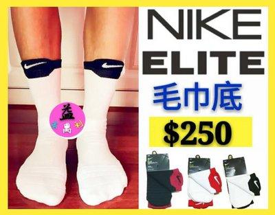 【益本萬利】S19 stance 平輸 厚底 毛巾襪 籃球襪 NIKE ELITE jordan 高筒 白黑333