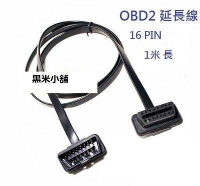 OBD II 延長線 100CM 一米 16 PIN OBD2 抬頭顯示器可用 基隆市