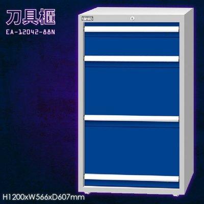 【專業收納】天鋼 EA-12042-8...