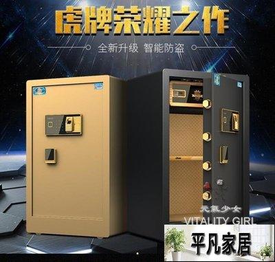 保險櫃70公分高家用辦公保險箱大型指紋密碼保管箱新款【平凡家居】