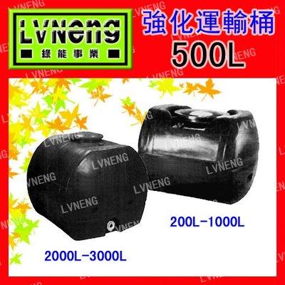 【綠能倉庫】【塑膠】運輸桶 LT-500 工業級 500L 0.5頓 強化水塔 平底水塔 臥式水塔 嚴禁裝油用 (台中)