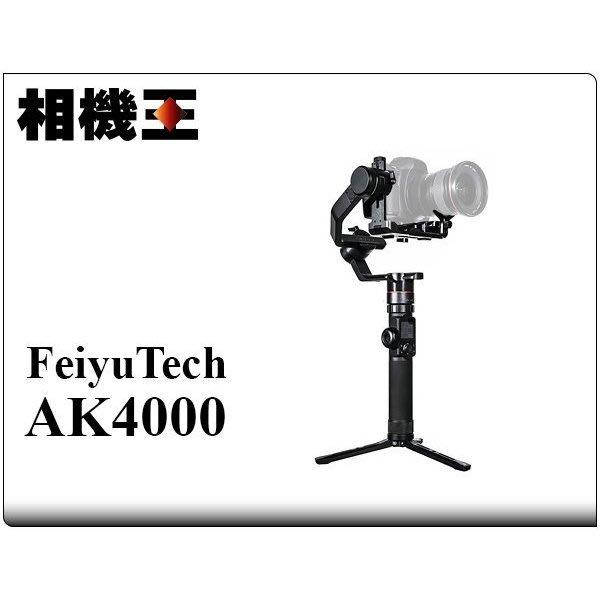 ☆相機王☆飛宇 Feiyu AK4000 三軸穩定器〔單眼適用〕公司貨【接受預訂】2