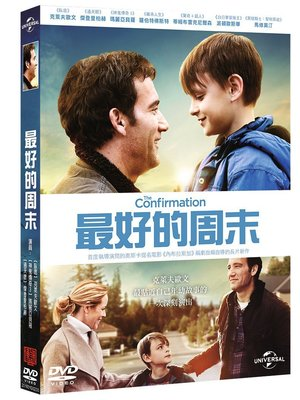合友唱片 面交 自取 最好的周末 The Confirmation DVD 傳訊公司貨