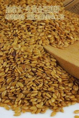 [黃記五穀美味工坊]加拿大 生黃金亞麻籽600公克 包 一斤包裝 加拿大產地 有 ~ 堅果.穀粉烘焙專門店