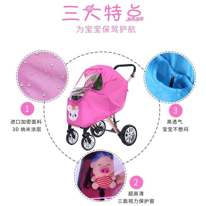 兒童 雨衣 正韓嬰兒推車防風雨罩擋風罩通用遮陽寶寶推車防風罩雨披兒童傘車雨罩6-21