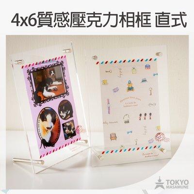 【東京正宗】 品味生活 質感 透明 壓克力 4X6 相框 直式 共2款 相片 收納 BPA-36A、BPA-36B